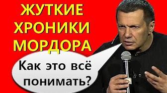 """""""Прыщи долбанные издеваются над всей страной"""" В бешенстве Соловьев не сдержался в прямом эфире"""