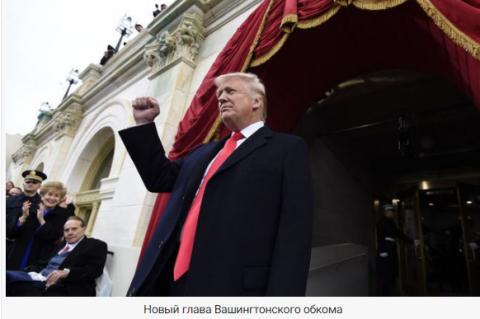 Александр Роджерс: Дональд Трамп - и вновь продолжается бой!
