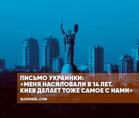 Письмо украинки: «Меня насил…