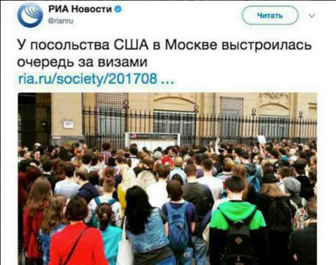 """Гигантская очередь в посольство США оказалась выдумкой РИА """"Новости"""""""