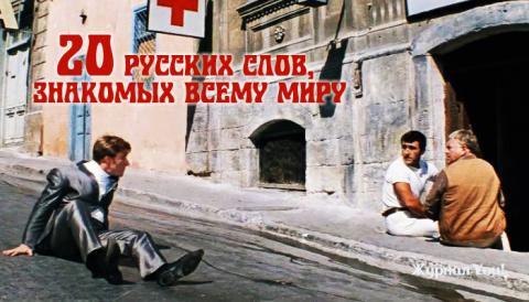 20 русских слов, которые и б…