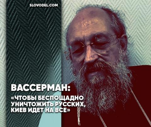 ВАССЕРМАН: «ЧТОБЫ БЕСПОЩАДНО УНИЧТОЖИТЬ РУССКИХ, КИЕВ ИДЕТ НА ВСЕ»