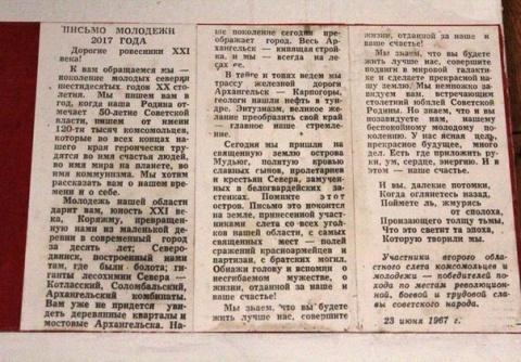 Письмо молодежи 2017 года, написанное молодежью 1967 года...
