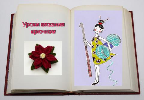 Пошаговый самоучитель вязани…