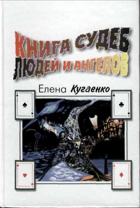 Книга судеб людей и ангелов <br /> <br /> автор, Кугаенко Елена <br /> <br /> В книге даны матрицы на все даты жизни и смерти. <br /> <br /> Эта книга недоступна в магазинах и библиотеках. <br /> <br /> Желающие приобрести книгу - обращайтесь 8-919-704-55-08!