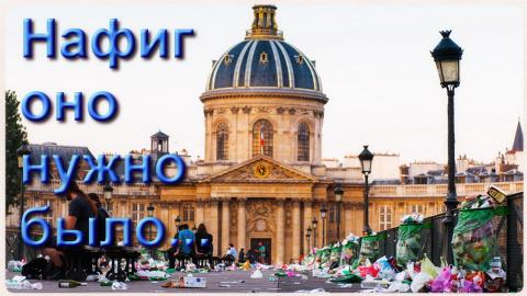 Увидеть Париж и... нафиг оно…