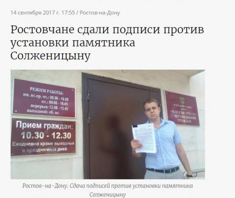 Ростов-на-Дону против памятн…
