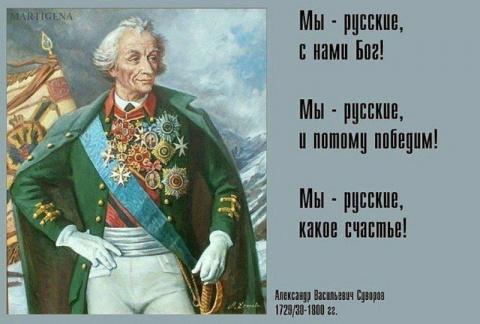 """""""Служить бы рад..."""" История жизни генералиссимуса Суворова"""