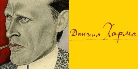 Интересные факты о Данииле Хармсе