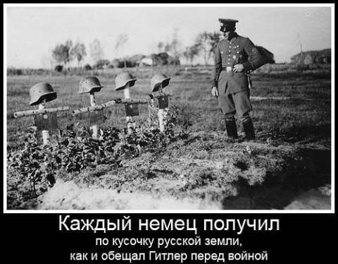 1941 год глазами немцев. Бер…