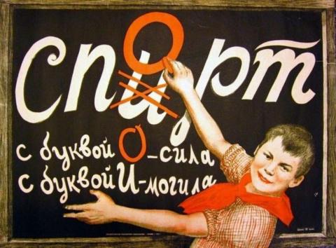 Воспитание в СССР — агитацио…