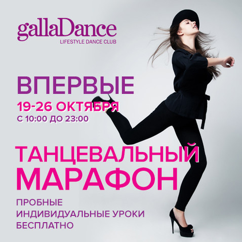 Танцуйте бесплатно в клубах …