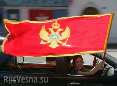 Черногория потеряла последни…