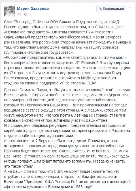 Захарова предложила Пауэр вм…