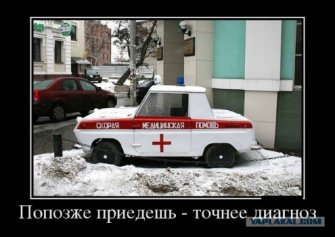 Реорганизаторы Добрались и до скорой помощи