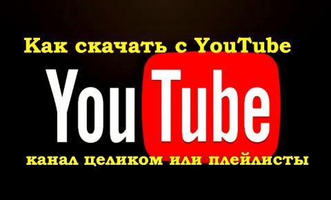 Как скачать видео с YouTube:…