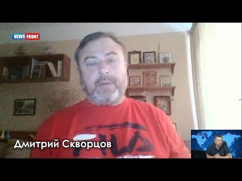 Дмитрий Скворцов: Ситуация на Украине может кардинально измениться в ближайшие дни