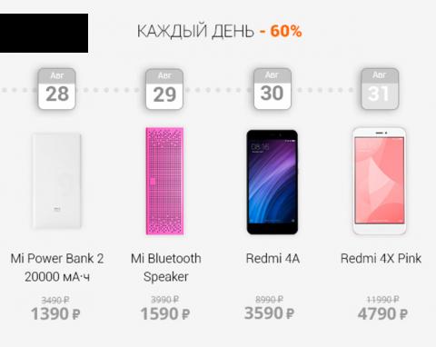 Xiaomi со скидкой 60% первым…