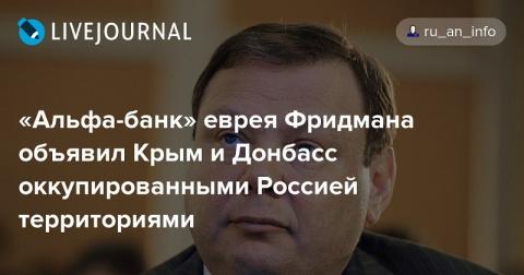 Олигарх Фридман предал Россию первым