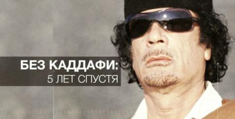 Пять лет без Каддафи: как св…