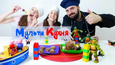 ШОУ Мульти Кухня! ЧЕРЕПАШКИ …