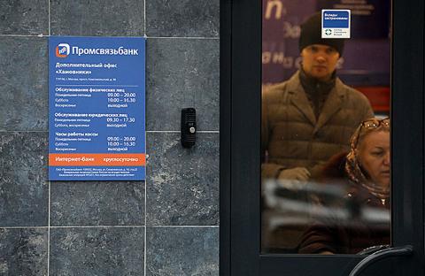 Российская оборонка может опереться на Промсвязьбанк