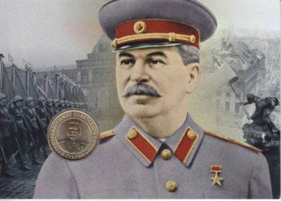 Слово «жертве сталинских репрессий»