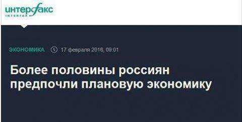 Россияне в цифрах социологических опросов
