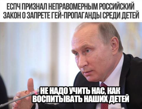 Российский ответ на гомосекс…