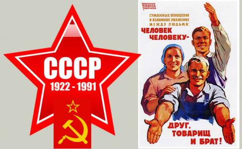 Про СССР...