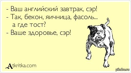Чисто английский юмор)