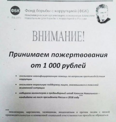 Навальный клянчит деньги?