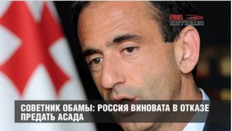 Советник Обамы: Россия винов…