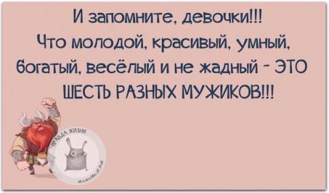 Запомните, девочки.... !!!