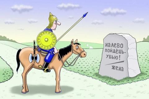 Налево пойдешь - убью... Улыбнемся )))