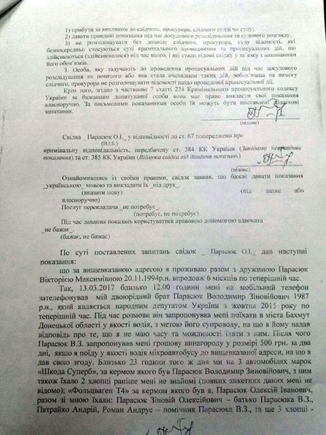Парасюк заплатил своему брату за помощь в блокаде Донбасса