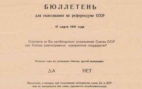 """Референдумом """"о сохранении С…"""