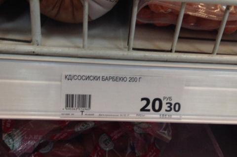 Сосиски за четыре рубля