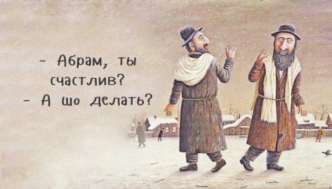 Так говорят в Одессе :) от Михалыча!