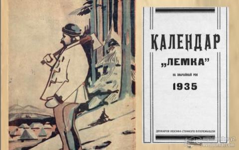 Вата-1935. Лемки об украинцах: незаконнорожденный народ