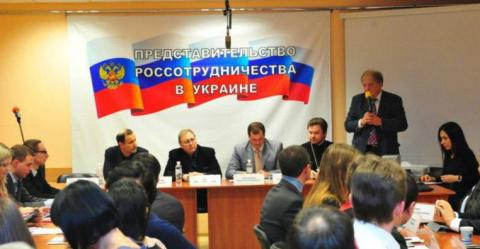 На Украине готовят запрет деятельности «Россотрудничества»