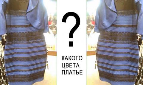 Какого цвета платье? Ответ найден!