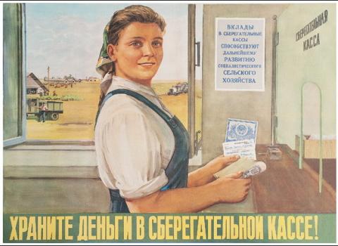 Кредиты в Советском Союзе. Как, кому, на какие нужды, под какие проценты