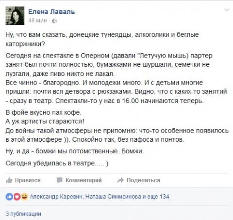"""Донбасс и Украина и """"Летучая мышь"""""""