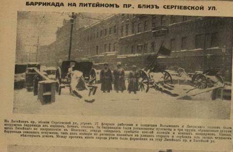 """Февральская революция на страницах """"Петроградской газеты"""""""