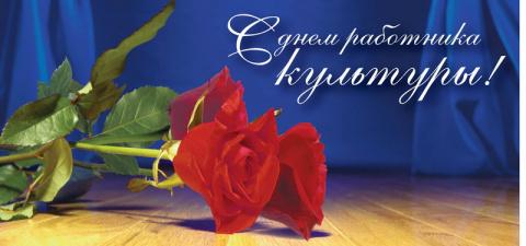 25 марта День работников культуры! (поздравления в стихах)
