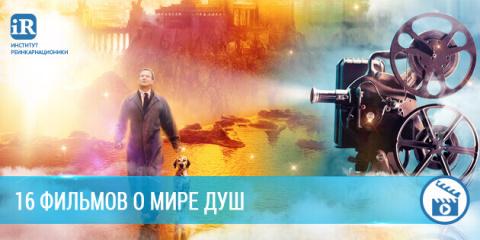 16 фильмов о Мире душ