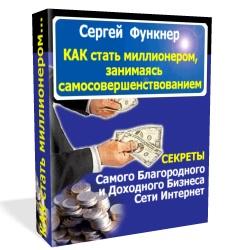 """""""КАК стать миллионером, занимаясь самосовершенствованием"""" -  http://elitklub.info/part2/StBr8622.rar"""