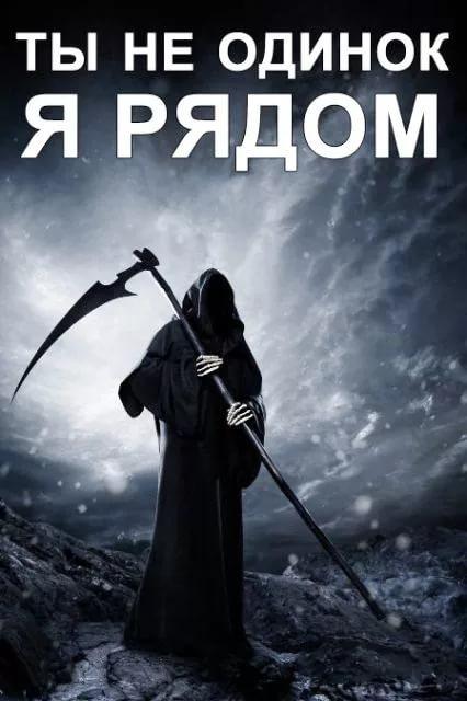 Культ Смерти
