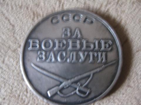 Добрый день, помогите мне пожалуйста, определить - найти,  полноправного владельца- хозяина, или кому были вручены  эти медали?   За ОТВАГУ, За БОЕВЫЕ ЗАСЛУГИ!